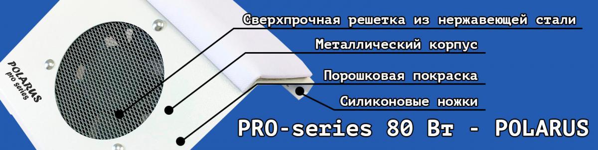 Пылесос для маникюра POLARUS ND-PRO (white-plus) 80 Вт металлический корпус преимущества